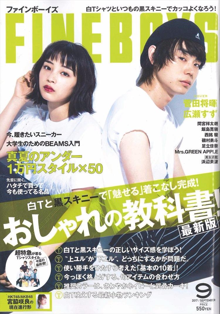 【FINEBOYS】9月号掲載情報