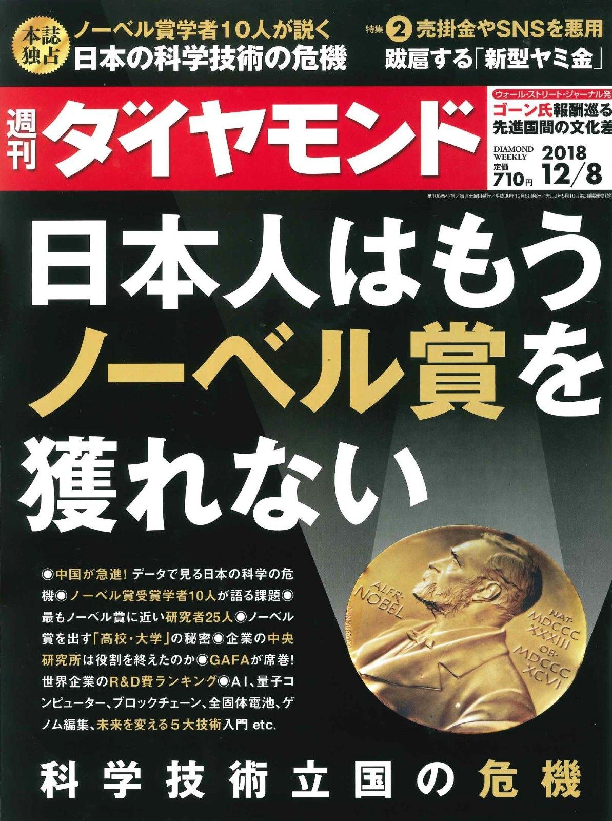 12月3日発売「週刊ダイヤモンド」掲載情報