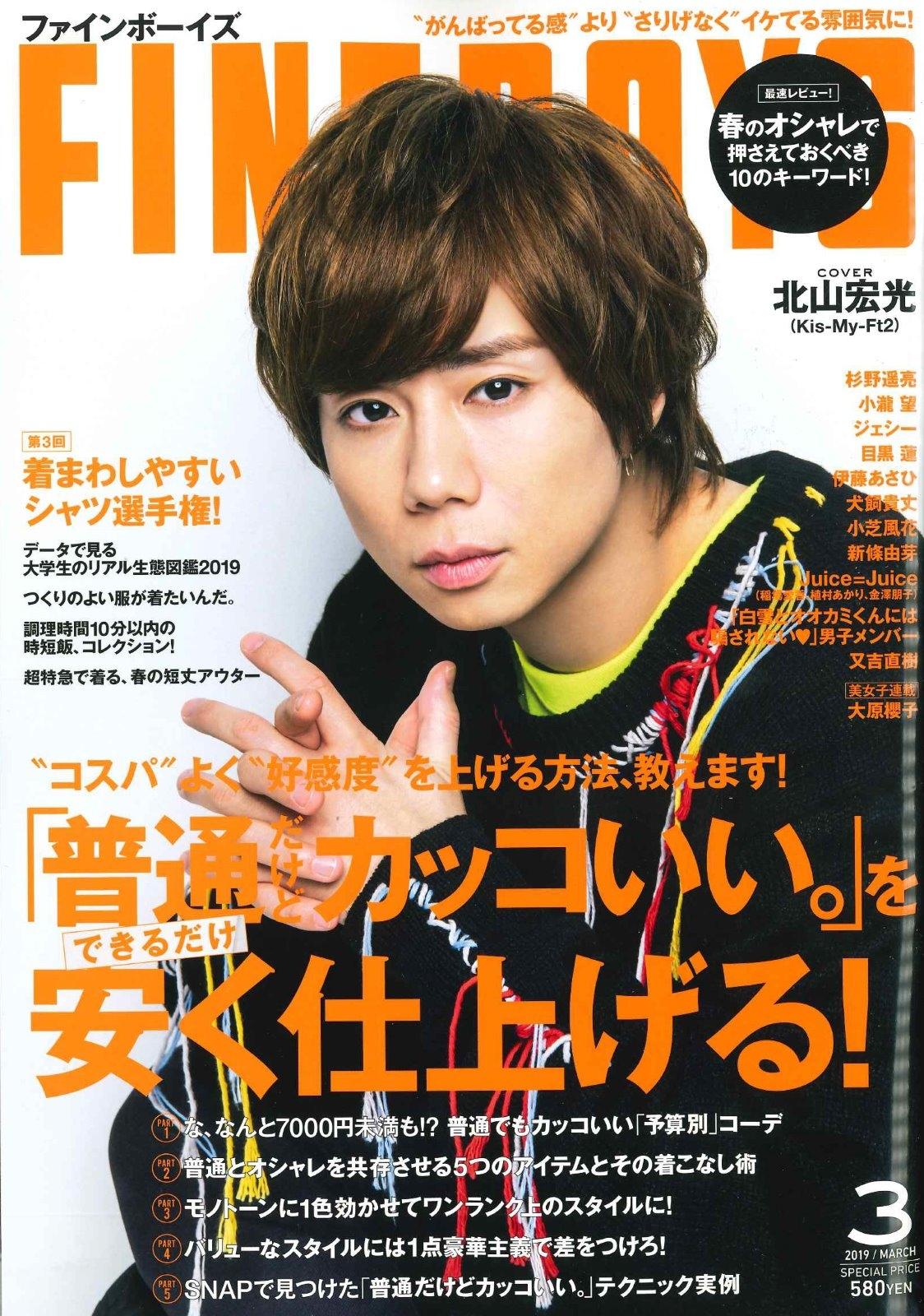 【FINEBOYS】3月号掲載情報