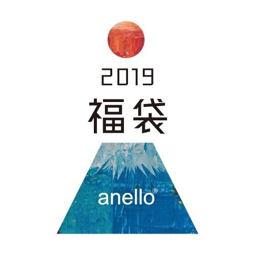 「2019 anello®福袋」数量限定で予約受付中!