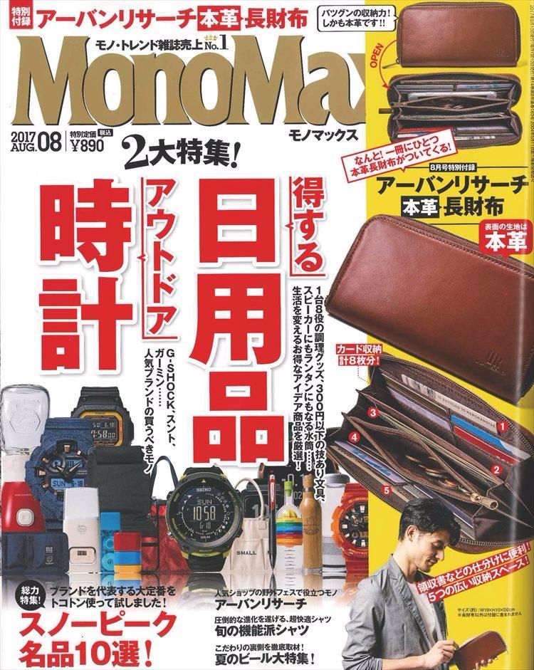 【MonoMax】8月号掲載情報
