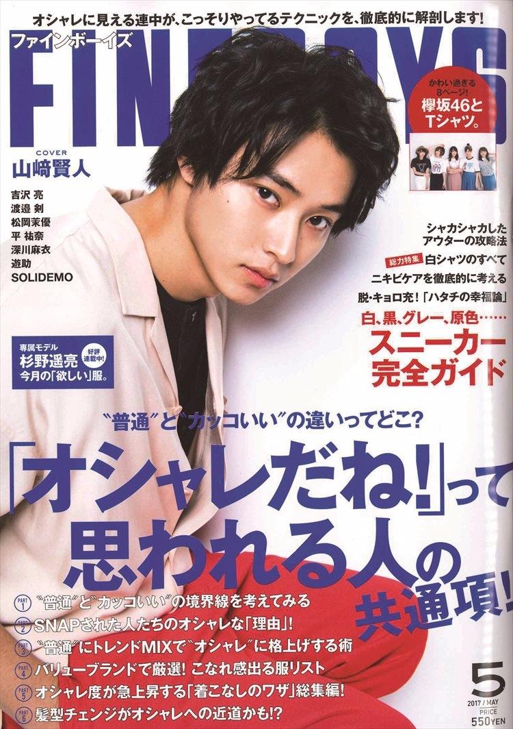 【FINEBOYS】5月号掲載情報