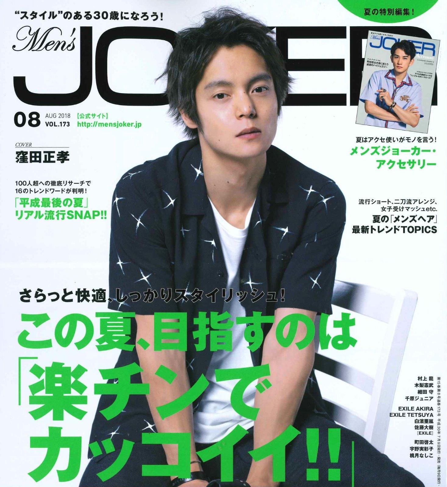 【Men's JOKER】8月号掲載情報
