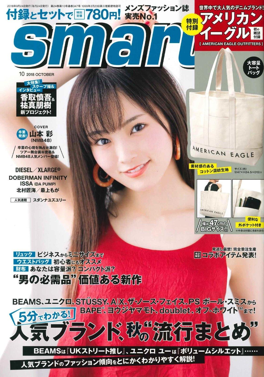 【smart】10月号掲載情報