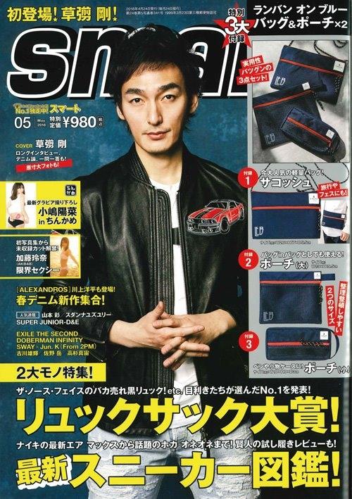 【smart】5月号掲載情報