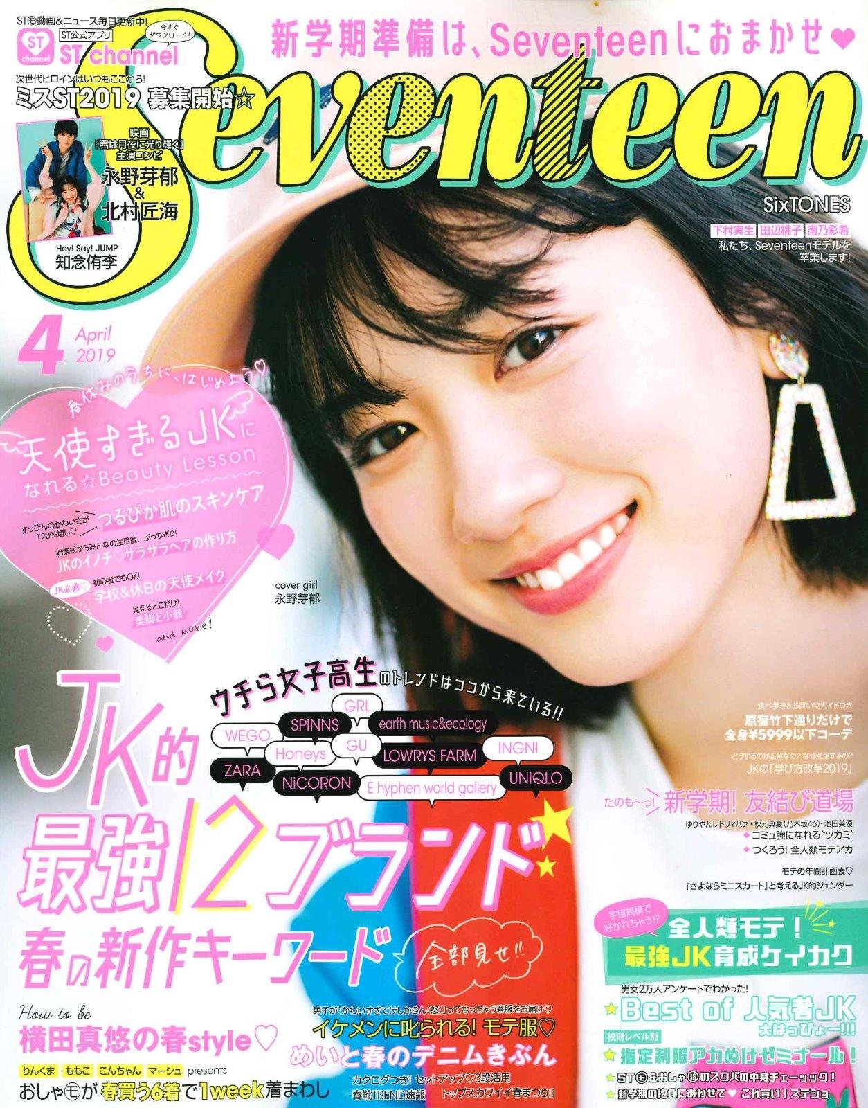 【Seventeen】4月号掲載情報