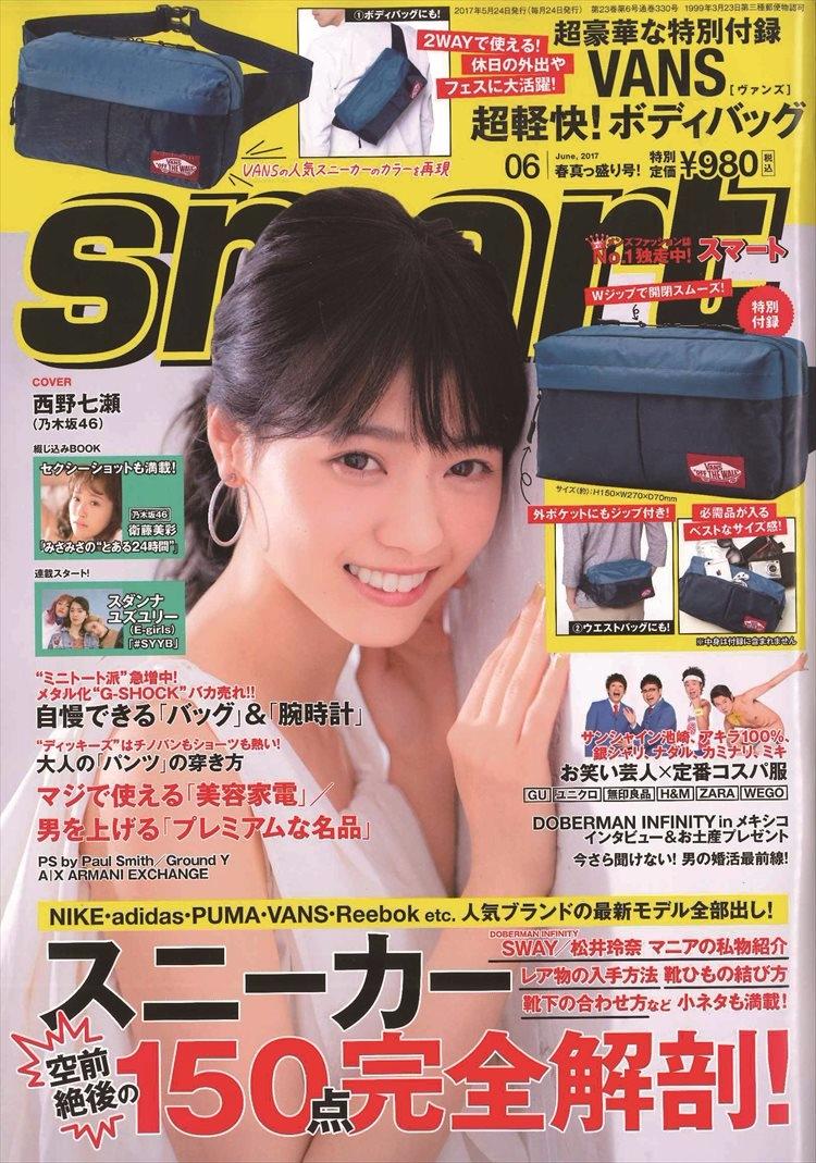 【smart】6月号掲載情報