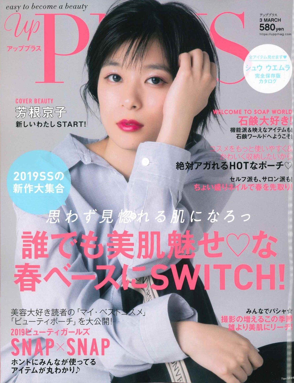 【upPLUS】3月号掲載情報