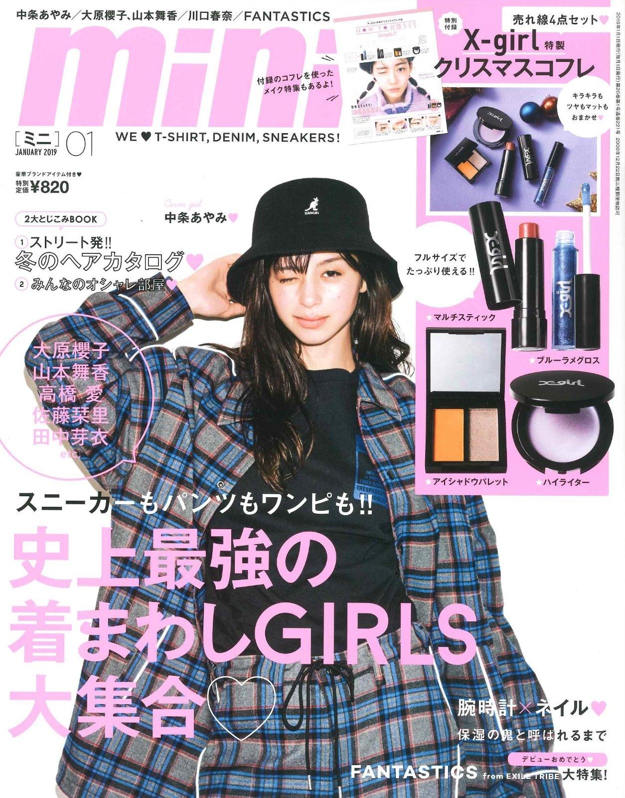 【mini】1月号掲載情報