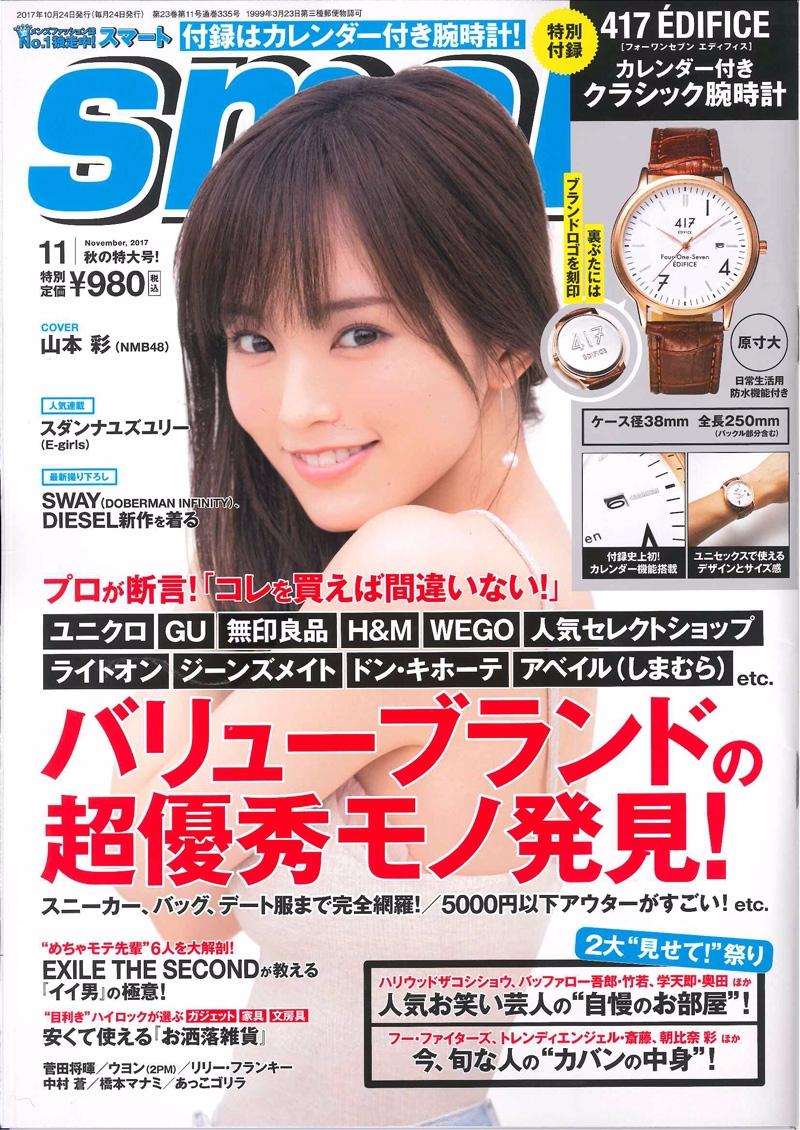 【smart】11月号掲載情報