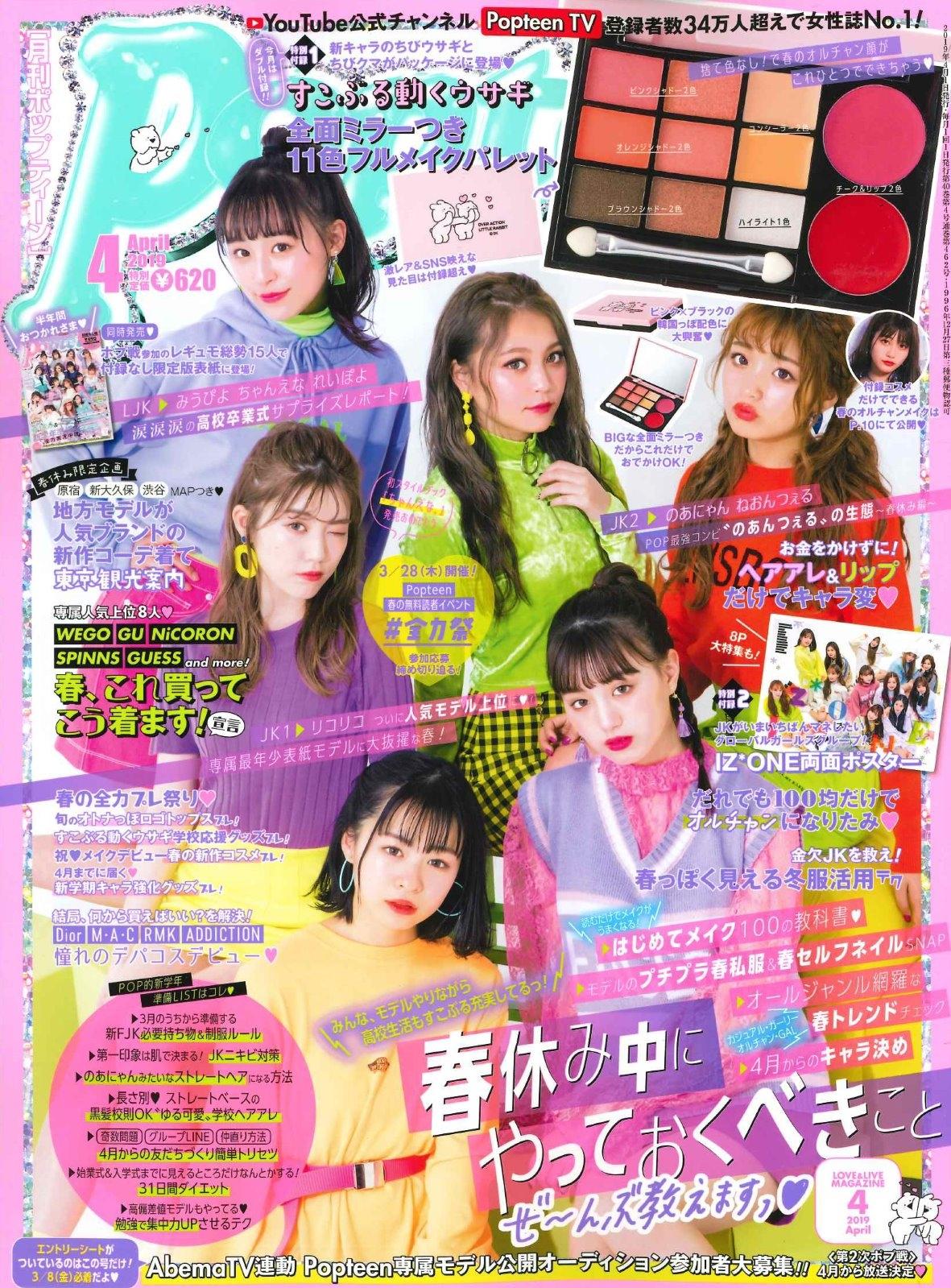 【Popteen】4月号掲載情報