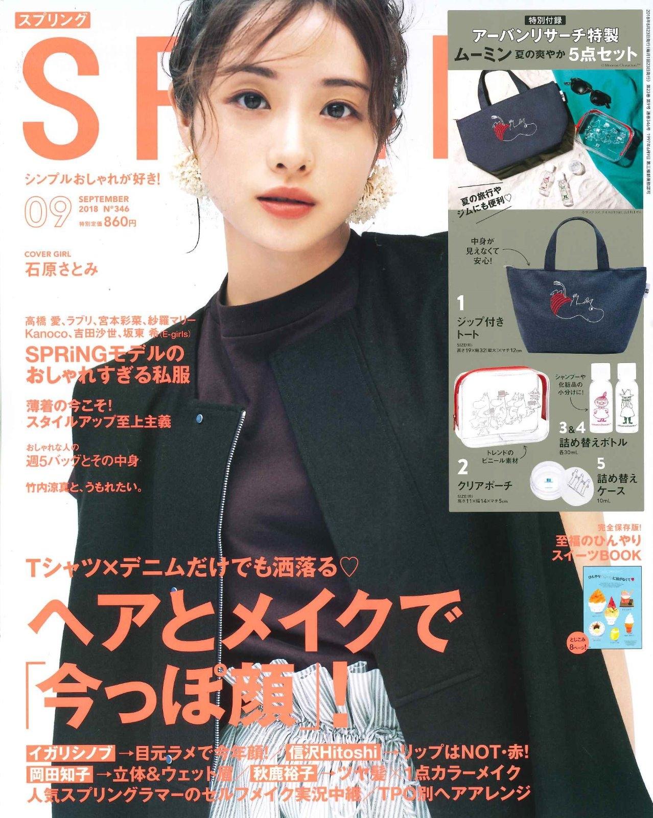 【SPRiNG】9月号掲載情報
