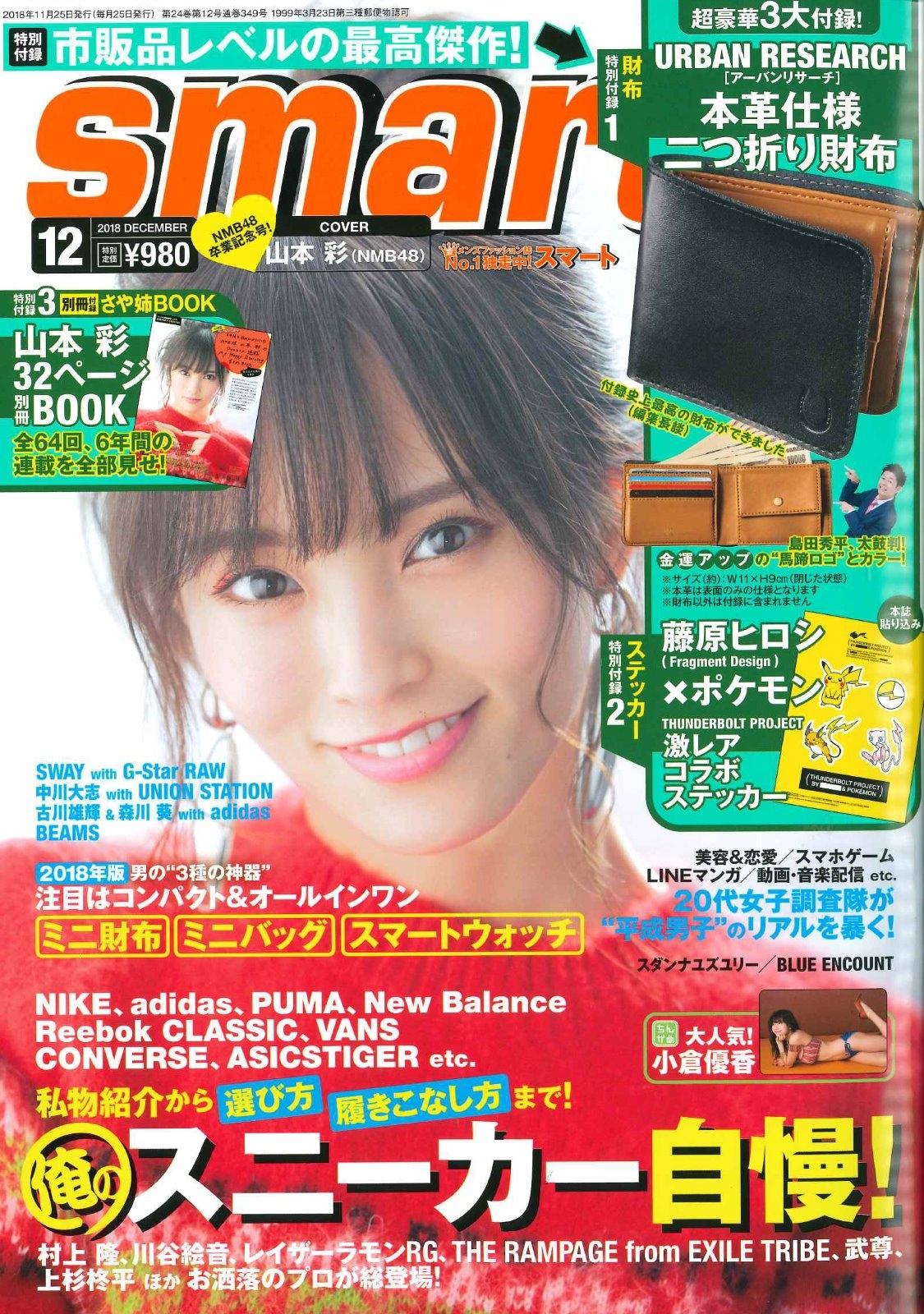【smart】12月号掲載情報